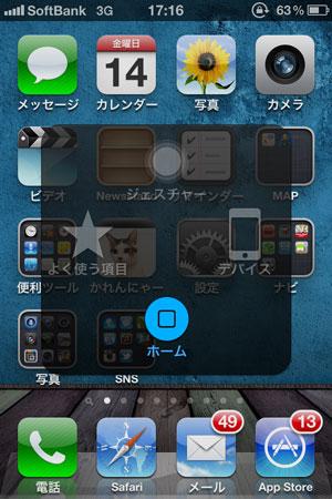 AssistiveTouchの下のホームボタンマークを押すと青くなります。