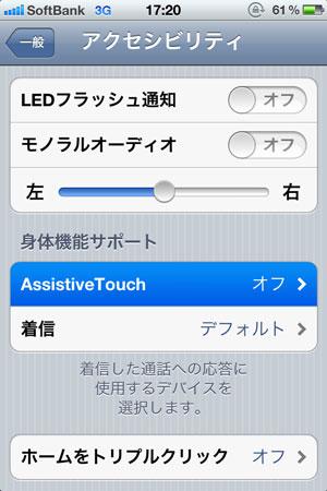 AssistiveTouchの設定の仕方3 AssistiveTouchをオンに
