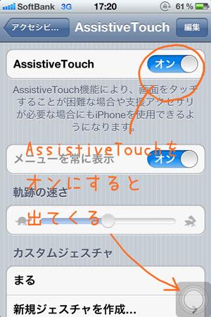 AssistiveTouchの設定の仕方4 AssistiveTouchをオンにすると左下にAssistiveTouchが出てきました