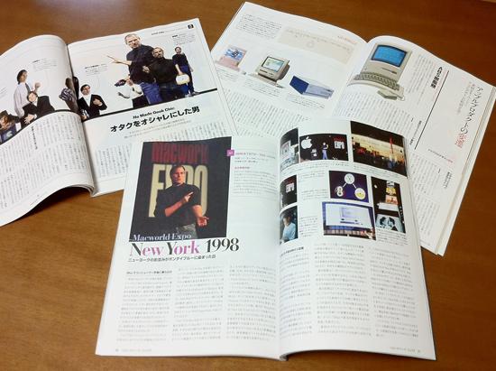 スティーブジョブズ特集雑誌ではMacPeopleの基調講演特集が良い