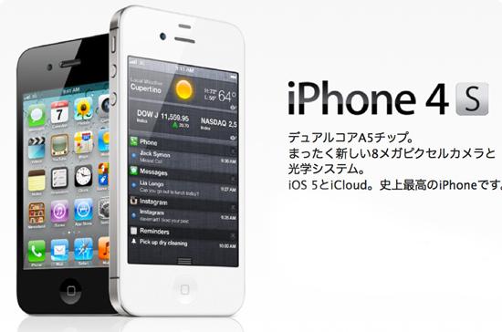 iPhone 4Sのイメージ