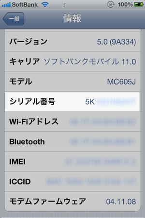 私のiPhone4は修理品、シリアルは5Kから始まる。