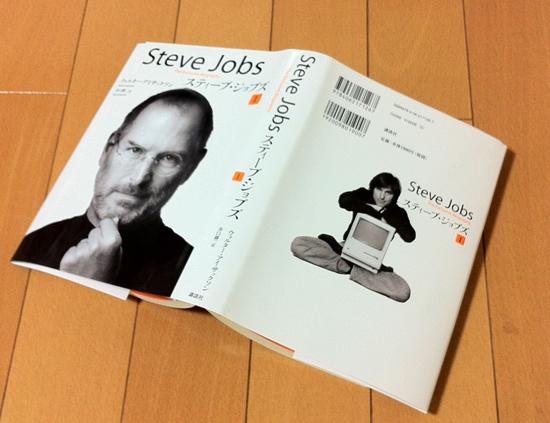 「スティーブ・ジョブズ Ⅰ」講談社さんの装丁はちょっと笑える