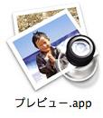 プレビュー.app