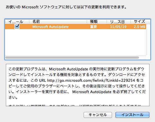 Office for Mac 2008 のアップデートプログラムはRosettaがないと動かない。