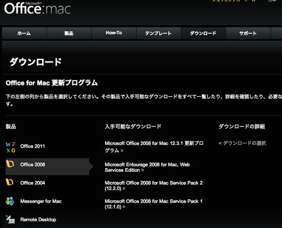 Office for Mac 2008 のアップデートの更新は手動でする必要がある。