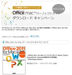 マイクロソフト ストアにて Office for Mac 2011 をご購入のお客様に「Office 2011 for Mac パーフェクトガイド <ダイジェスト版>」をプレゼント。