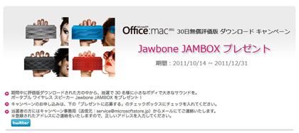 Office for Mac 2011 30日無償評価版ダウンロードした人の中から抽選でJawbone JAMBOX をプレゼント!