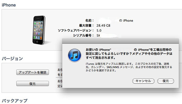 iPhoneを復元(初期化、バックアップからの復元)