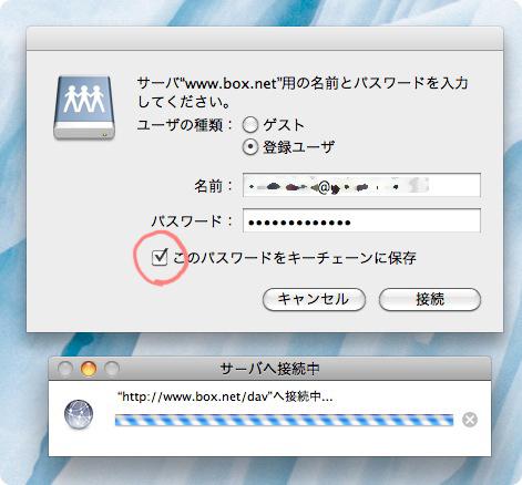 オンラインストレージ、WebDAV対応box.netのマウントのやり方は簡単。
