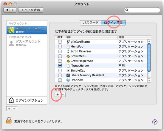 オンラインストレージ、WebDAV対応box.netを自動でマウントする方法。