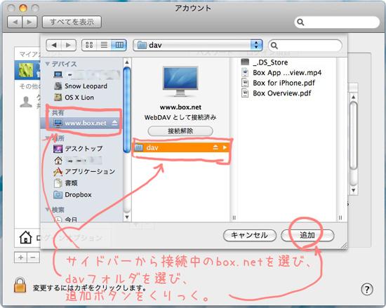 オンラインストレージ、WebDAV対応box.netを自動でマウントするにはちょっとした一手間で簡単にできます。