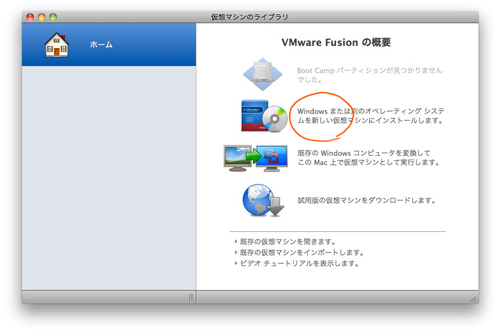 VMware Fusion 3、新規仮想マシンを設定する