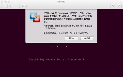 VMware Fusion 4にUbuntu 11.10は上手くインストール出来ない?