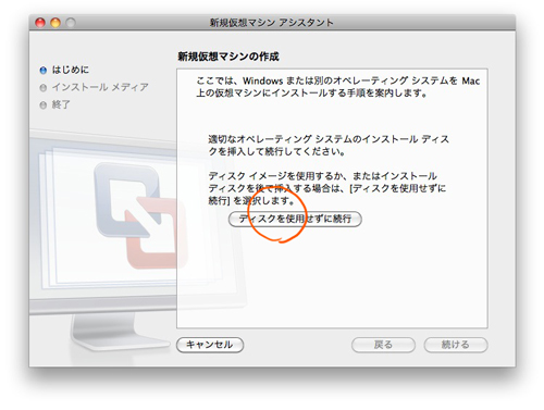 VMware Fusion 3にUbuntu 11.10をインストール