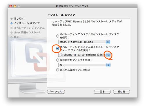 VMware Fusion の設定、Ubuntu 11.10のisoファイルを選ぶ