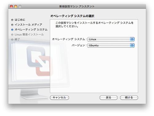 VMware Fusion の設定、OSの種類とバージョンを選ぶ