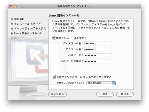 VMware Fusion の設定、Ubuntuで使うアカウント名とパスワードを入力