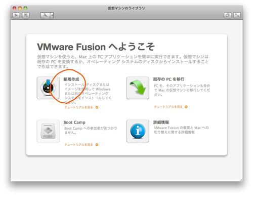 VMware Fusion 4、新規仮想マシンの作成です。