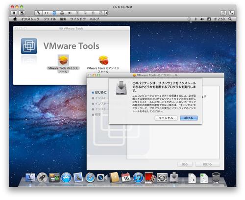 VMware Fusion 4の仮想マシン、プログラムのインストールも普通と一緒。