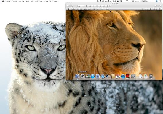 VMware Fusion 4でLion in SnowLeopard