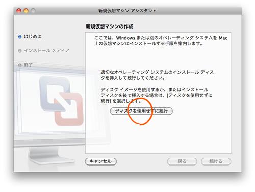 VMware Fusion 4、USBのLionは反応してくれないので、「ディスクを使用せずに続行」を選びます。