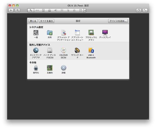 VMware Fusion 4、カスタマイズを選んだ場合はここでカスタマイズ用の画面