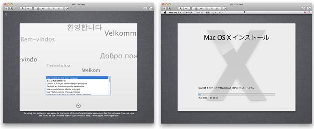 OS X Lionのインストールはいつもと同じ。20分くらいで出来ました。