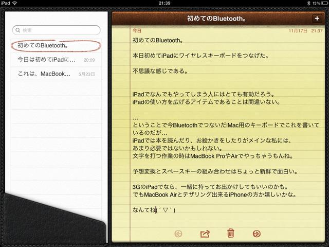 初めてiPadにBluetoothキーボードを繋いでメモを書いてみた