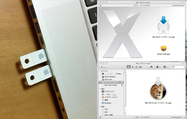 Apple純正Mac OS XのUSBメモリ Snow LeopardとLionをMacBook Proに挿してみる