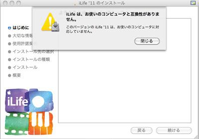 MacBook Air用のリカバリUSBメモリは対応機種以外では使えない。