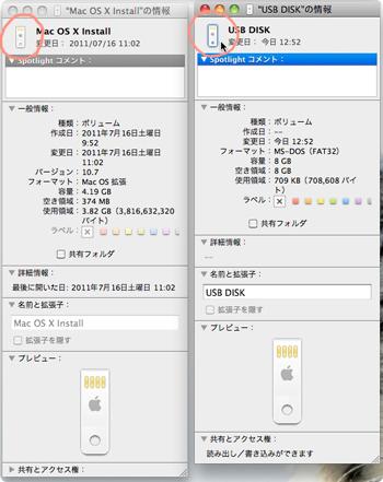 フォーマットされたUSBメモリ、アイコンも消えちゃうので、もとのアイコンを上書きします。