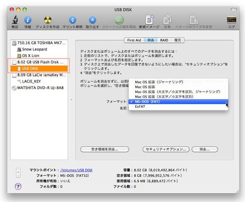 フォーマット形式はMS-DOS、Mac OSジャーナリングにしたい人はディスクユーティリティーで出来る。