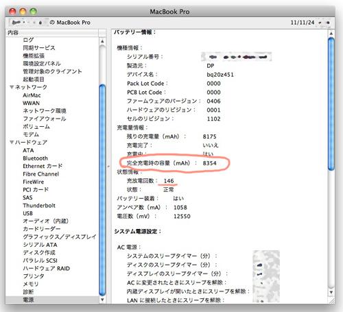 MacBook Pro(Early 2011)17inch 4ヶ月半後のバッテリーの状態