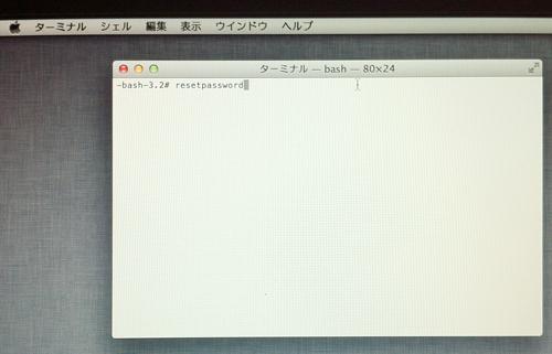 Lionでユーザアカウントのパスワードリセット(再設定)、ターミナルにresetpasswordと打ち込んでリターンキー