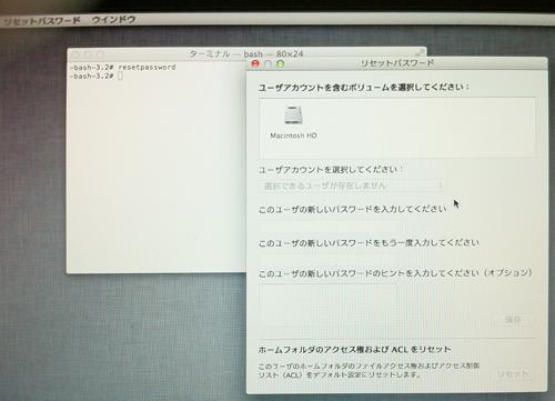 Lionでユーザアカウントのパスワードリセット(再設定)、リセットパスワードが立ち上がった