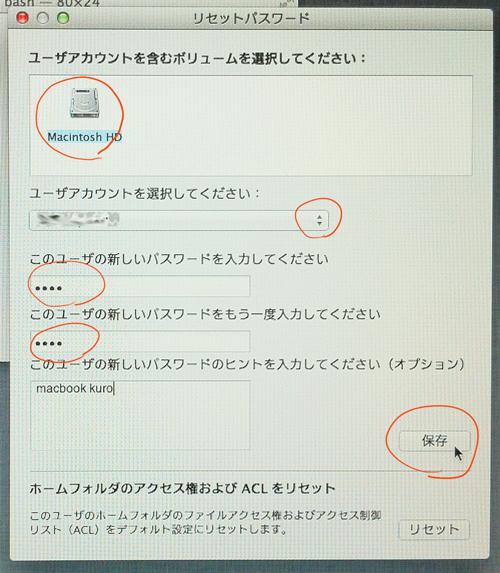 Lionでユーザアカウントのパスワードリセット(再設定)、リセットパスワードに新しいパスワードを入力