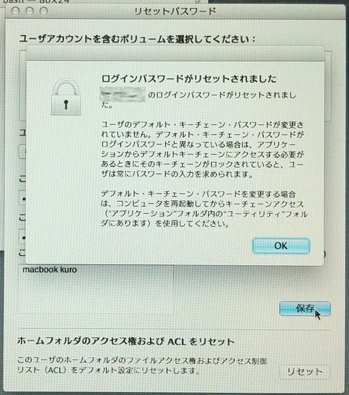 Lionでユーザアカウントのパスワードリセット(再設定)、パスワードのリセット、再設定がされた