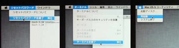 Lionでユーザアカウントのパスワードリセット(再設定)終了。リセットパスワード、ターミナルを終了、再起動