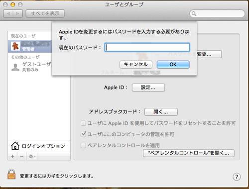 アカウントにApple IDを紐付けするにはパスワードが要る…(^∀^;)