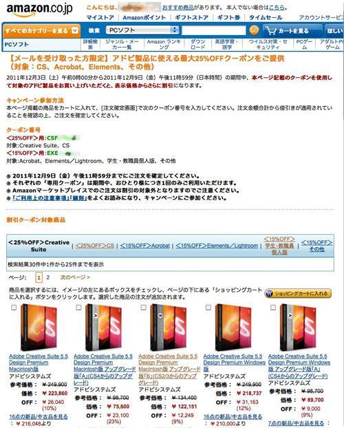 AmazonのクーポンでAdobe製品が表示価格から最大25%引き
