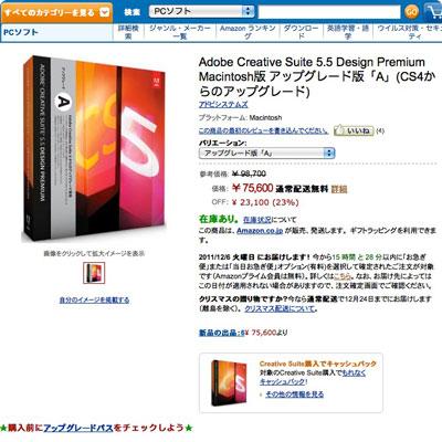 Adobe CS 5.5 Design Premium Macintosh版 アップグレード版、23%オフだけどもさらにここから25%オフ