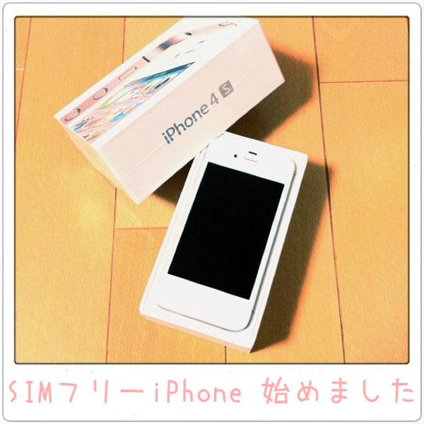 SIMフリーiPhone 4S ホワイトモデル 64GB「SIMフリー始めましたw」