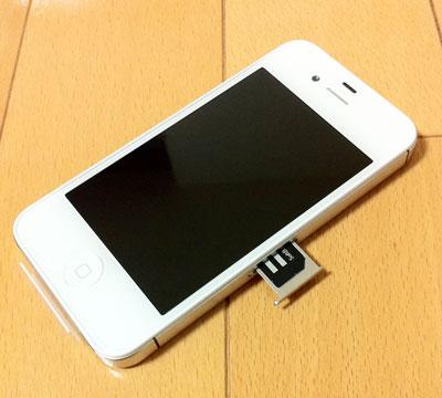 SIMフリーiPhone 4SだけどSoftBankのSIMでアクティベーション