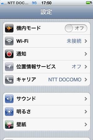 早速人のdocomo SIMを借りてSIMフリーiPhone 4Sを堪能