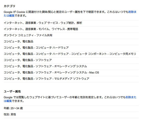 GoogleのAds Preferences Manager結果。ユコびんは男と判明…
