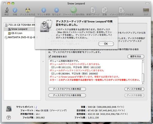 ディスクの検証によりSnow Leopardのディスクが壊れてること発覚