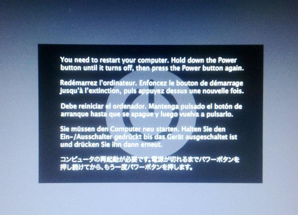 Macで見たくないもの、カーネルパニック。