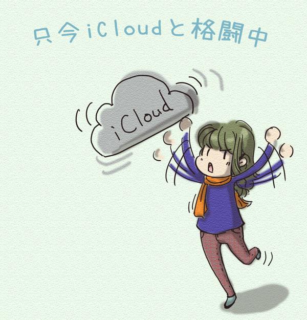 iCloudと格闘中のユコびん