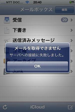 iCloudメール、サーバに繋がらない。